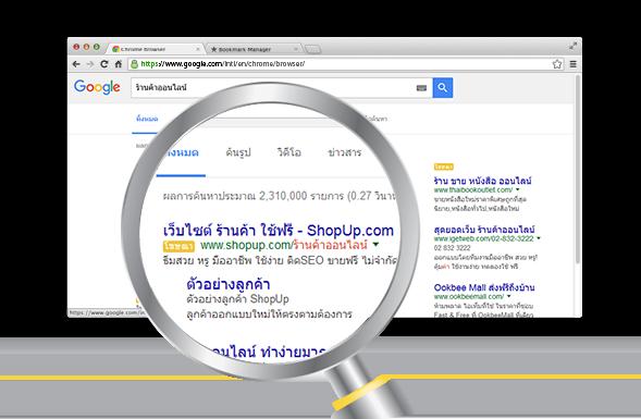 บริการ SEO ให้เว็บไซต์คุณติดหน้าแรก Google
